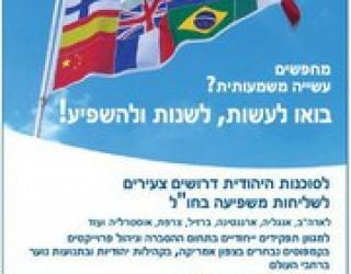 L'Agence juive recrute :