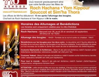 Le centre communautaire francophone d'Ashdod prépare les fêtes de Tichri 5772