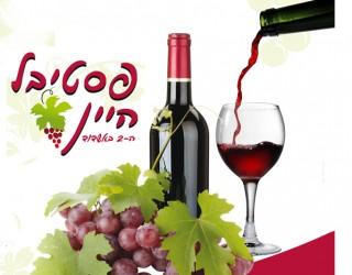 Festival du vin à Ashdod !