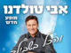 AVI TOLEDANO en concert à Ashdod