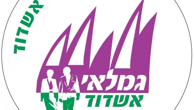 Les guimlaim d'Ashdod ont un nouveau site internet !