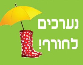 Quelques consignes pour contrer l'hiver à Ashdod !