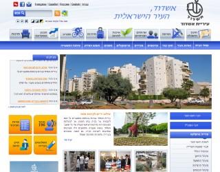 Un nouveau look pour le site internet de la Mairie d'Ashdod !