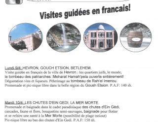 Visites guidées en français, au départ d'Ashdod pour Pessah !