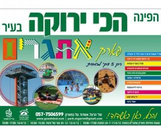 Idée de sortie avec les enfants : le parc Etgarim à Ashdod