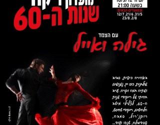 Un club de danse à Ashdod !
