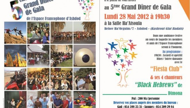 5ème Grand Dîner de Gala de l'Espace Francophone