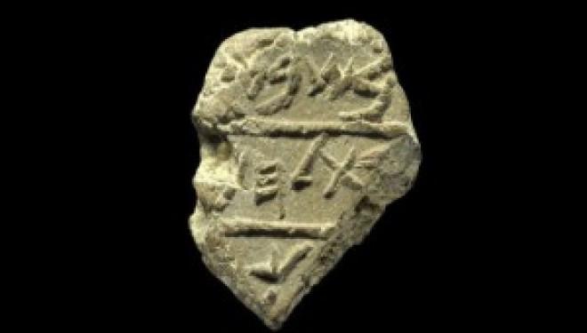 Un sceau atteste de l'existence de Bethléem juive à l'époque biblique
