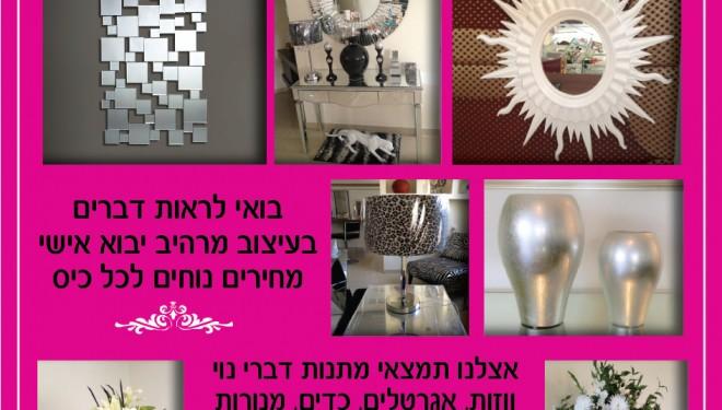 Nouveau à Ashdod !