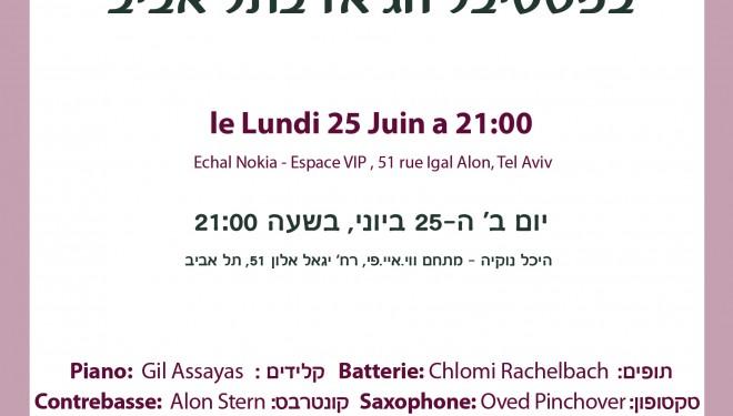 Festival de Jazz de Tel Aviv