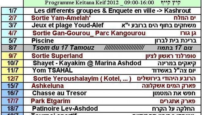 Des activites sur Ashdod pour les 6-15 ans du 1er au 26 Juillet