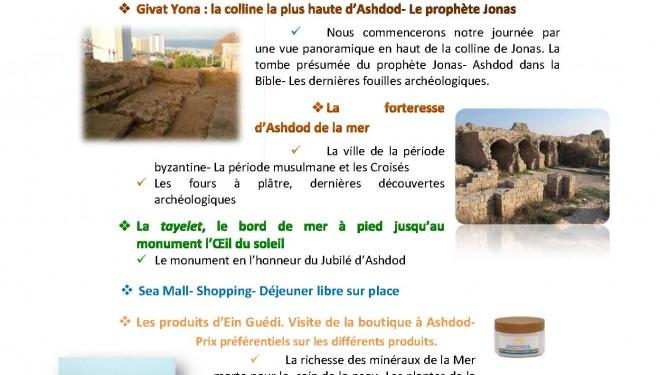 Visitez Ashdod autrement avec l'office du tourisme et nos guides locaux Shaul et Orah !