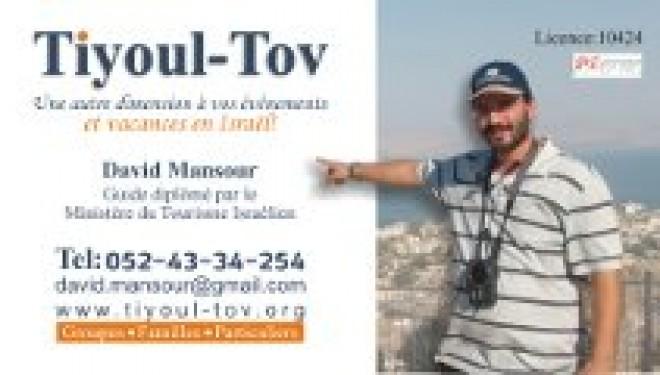 Tiyoul-Tov : pour vous faire découvrir les merveilles d'Israël !