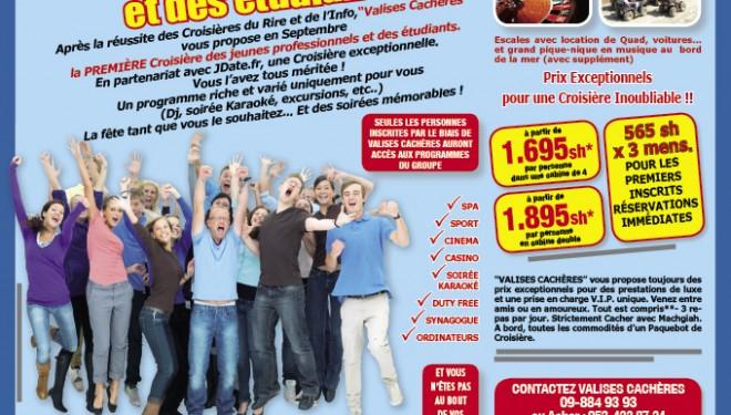 Une croisière destinée aux jeunes étudiants et professionnels au départ d'Ashdod !