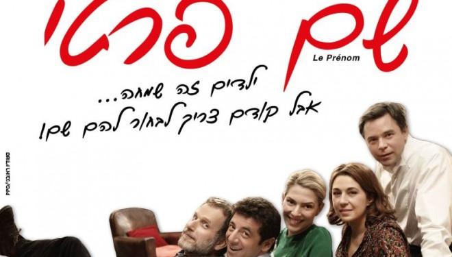 Sortie aujourd'hui 12 juillet du film «Le Prénom» (Chem Prati) dans les salles en Israël