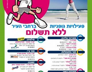 Activités sportives gratuites à Ashdod