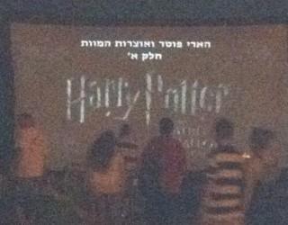 Tous les jeudis, nuit blanche à Ashdod !