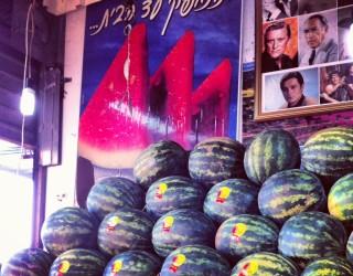 Cinq fruits d'Israël pour Rosh HaShana !