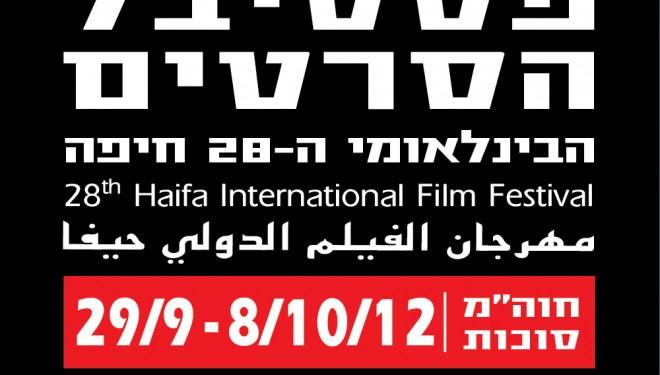 28ème EDITION DU FESTIVAL INTERNATIONAL DU FILM A HAÏFA