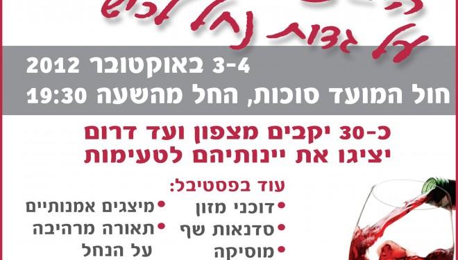 Le Festival du Vin Israélien à Ashdod !