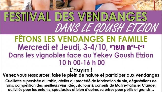 Festival des Vendanges dans le Goush Etzion à 'Hol Hamoëd Souccot –