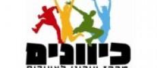 Kivoonim, la maison municipale des jeunes d'Ashdod, de 18 à 35 ans