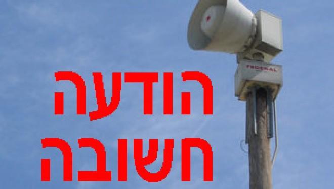 Résidents d'Ashdod, respectez les consignes du Pikoud Haoref !