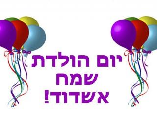 Yom ouledet sameah Ashdod !!!