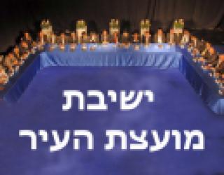Ashdod : prochain conseil municipal !