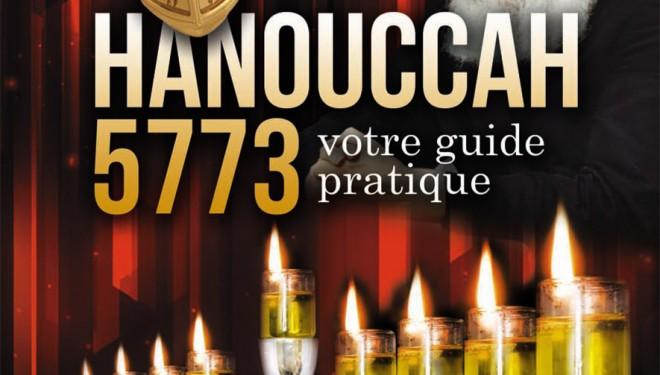 Hanoucca 5773 : votre guide pratique offert par l'association CCF770