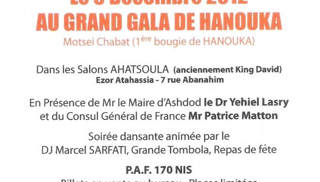 Venez fêter Hanoucca avec Shavei Tsion !
