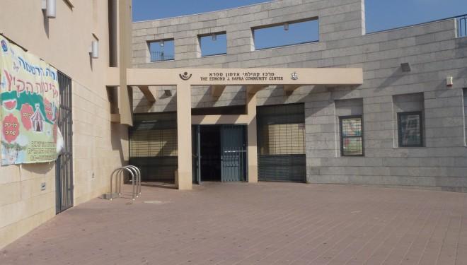 Centre de soutien scolaire : reprise des cours dimanche בע»ה