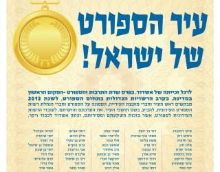Ashdod vaut de l'or !