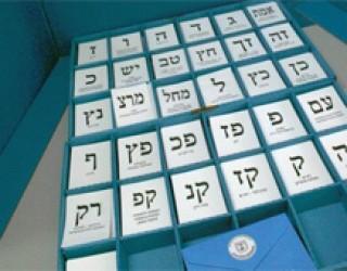 Ashdod : Avez vous reçu votre carte d'électeur ???