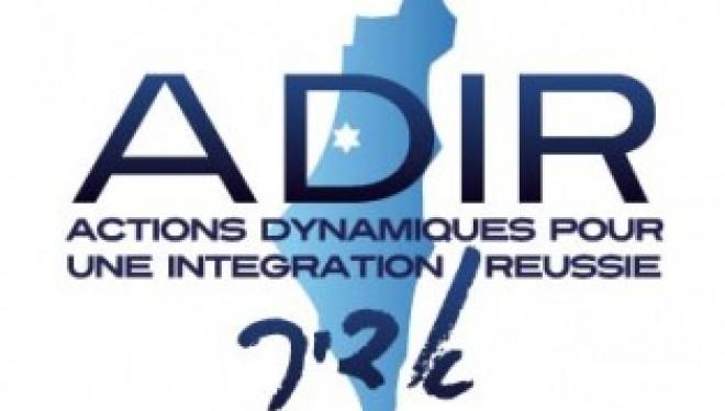 ADIR Ashdod et Ashkelon : tout le programme des activités de février