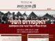 Conférence : l'exil des juifs en provenance des pays arabes et des terres d'Islam