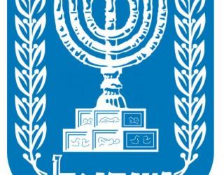 Séminaire diplomatique du Ministère des Affaires étrangères d'Israël pour les jeunes leaders juifs