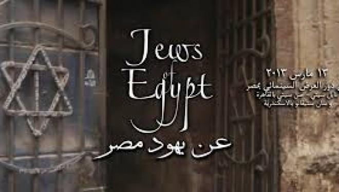 Cinéma : Le difficile souvenir des juifs d'Egypte !