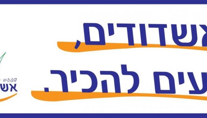 l'association Ashdodim vous invite a une matinée «opération nettoyage»