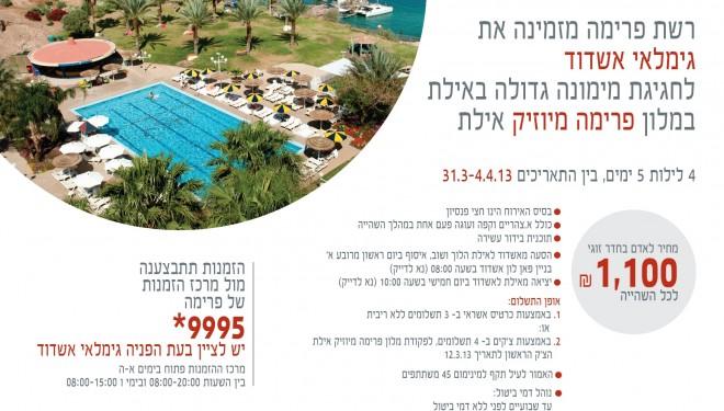 La 2ème fête de Pessah à Eilat avec les Guimlaim