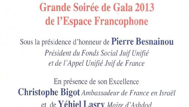 Espace Francophone d'Ashdod : Grand diner de Gala annuel