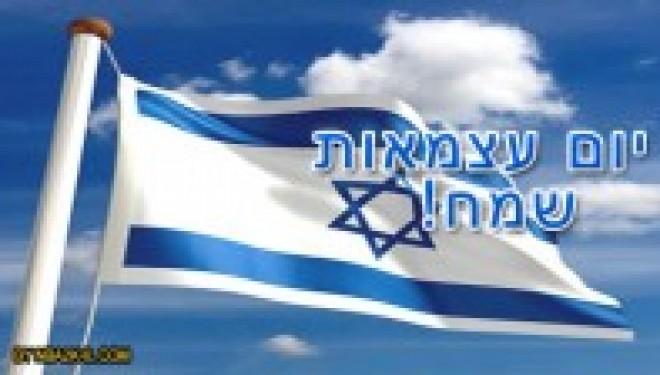 66 héros israéliens partagent un message pour les 66 ans de l'Etat d'Israël