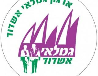 Passez le jour de l'an civil a la mer morte avec l'association des retraites d'Ashdod