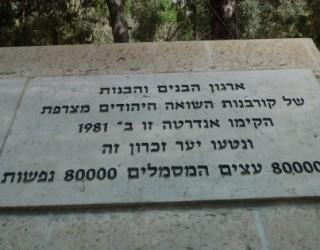 Cérémonie de commémoration de la Déportation des Juifs de France à Roglit le Jeudi 12 Avril 2018