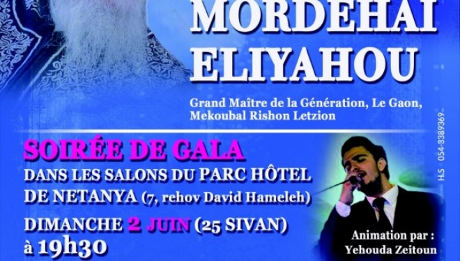 Hiloula du rav Mordehai Eliyahou à Netanya !