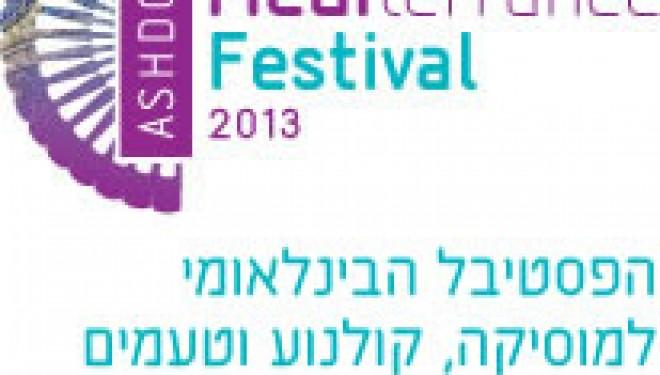 Mai 2013 : Événements culturels municipaux