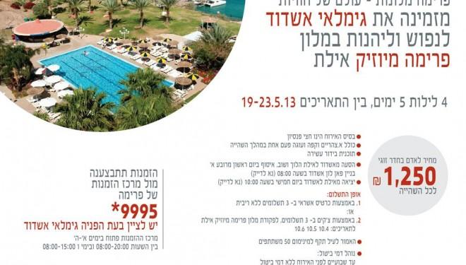 Partez à Eilat à Petit Prix avec les Retraités d'Ashdod !!!