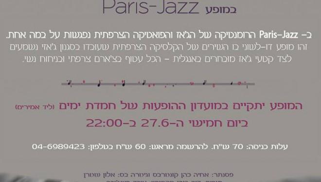 Françoise de Paris-Jazz à Hemdat Yamim le 26 juin prochain !