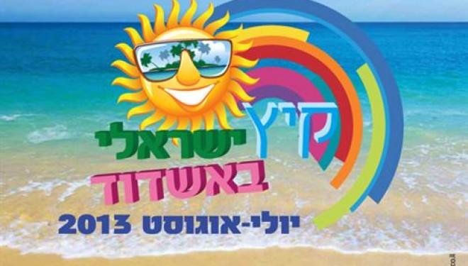 Juillet 2013 : tous les événements culturels municipaux