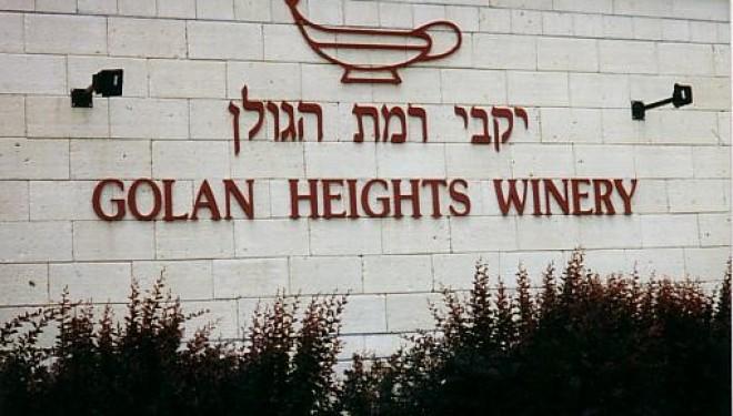 Les caves du plateau du Golan remportent de nouveaux prix mondiaux !